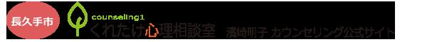 長久手市 濱崎明子の公式カウンセリングサイト|くれたけ心理相談室